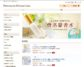 フェロモン香水の中国語サイトがオープンしました