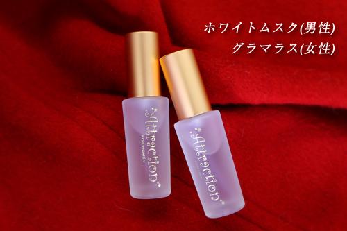 2月のおすすめフェロモン香水はホワイトムスク(男性用)とグラマラス(女性用)