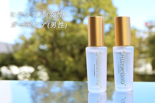 ヒヤシンスとガーデニアは、職場での好感度アップに人気のフェロモン香水です。