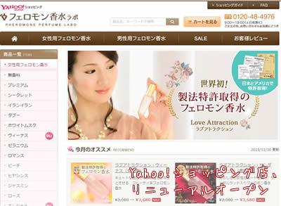 フェロモン香水ラボyahoo店リニューアル